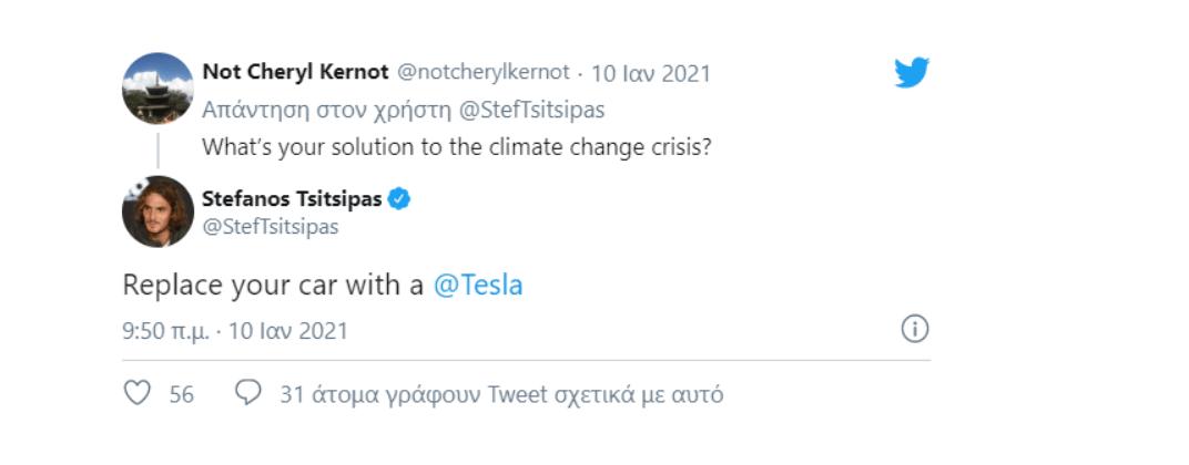 Tweet απάντηση του Στέφανου Τσιτσιπά
